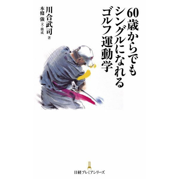 60歳からでもシングルになれるゴルフ運動学(日経プレミアシリーズ) [新書]
