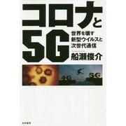 コロナと5G―世界を壊す新型ウイルスと次世代通信 [単行本]
