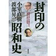 封印の昭和史―戦後日本に仕組まれた「歴史の罠」の終焉 [単行本]