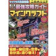 超人気ゲーム最強攻略ガイドVol.3(コスミックムック) [ムックその他]