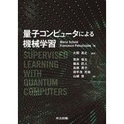 量子コンピュータによる機械学習 [単行本]