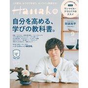 Hanako(ハナコ)2020年9月号 No.1187 [雑誌]