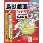 鳥獣戯画GIGA message CARD [ムックその他]
