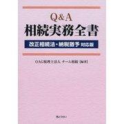 Q&A 相続実務全書 改正相続法・納税猶予対応版 [単行本]