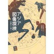 アジア図像探検 [単行本]