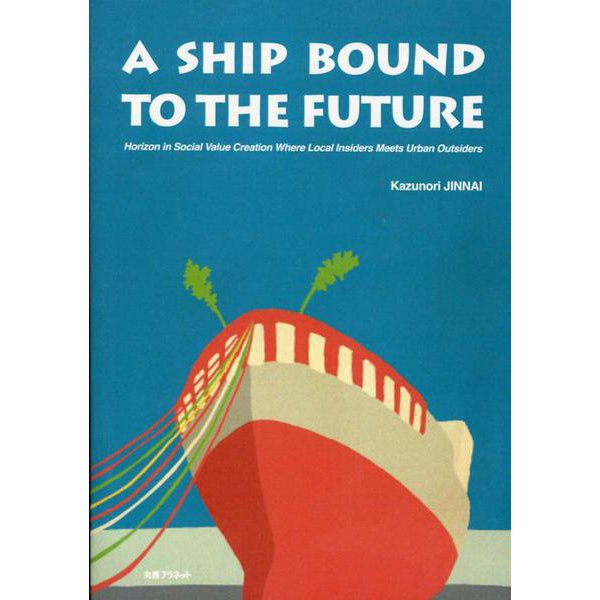 A SHIP BOUND TO THE FUTURE-Horizon in Social Value Creation Where L [単行本]