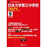 日本大学第三中学校 2021年度 [全集叢書]