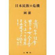 日本民族の危機 [単行本]