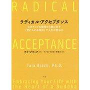 ラディカル・アクセプタンス―ネガティブな感情から抜け出す「受け入れる技術」で人生が変わる [単行本]