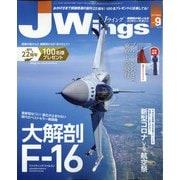 J Wings (ジェイウイング) 2020年 09月号 [雑誌]