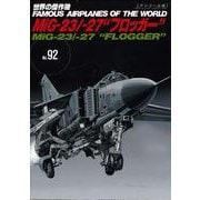 世界の傑作機 アンコール版 MiG-23/27「フロッガー」 [ムックその他]