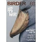 BIRDER (バーダー) 2020年 08月号 [雑誌]