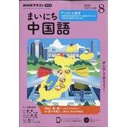 NHK ラジオまいにち中国語 2020年 08月号 [雑誌]