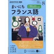 NHK ラジオまいにちフランス語 2020年 08月号 [雑誌]