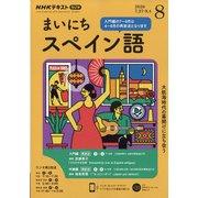 NHK ラジオまいにちスペイン語 2020年 08月号 [雑誌]