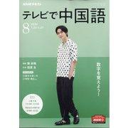 NHK テレビで中国語 2020年 08月号 [雑誌]