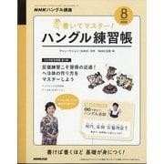 NHK テレビでハングル講座 書いてマスター ! ハングル練習帳 2020年 08月号 [雑誌]