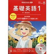 NHK ラジオ基礎英語 1 CD付 2020年 08月号 [雑誌]
