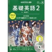 NHK ラジオ基礎英語 2 CD付 2020年 08月号 [雑誌]