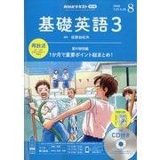 NHK ラジオ基礎英語 3 CD付 2020年 08月号 [雑誌]