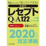 Dr.のための「知ってトクする」診療所レセプトQ&A122―2020年度改定準拠 [単行本]