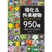 帰化&外来植物見分け方マニュアル950種―瞬時に同定できる [図鑑]