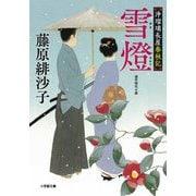 雪燈―浄瑠璃長屋春秋記(小学館時代小説文庫) [文庫]