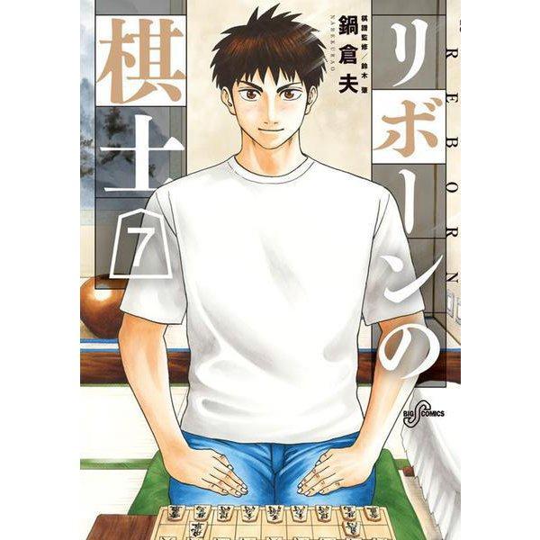 リボーンの棋士<7>(ビッグ コミックス) [コミック]