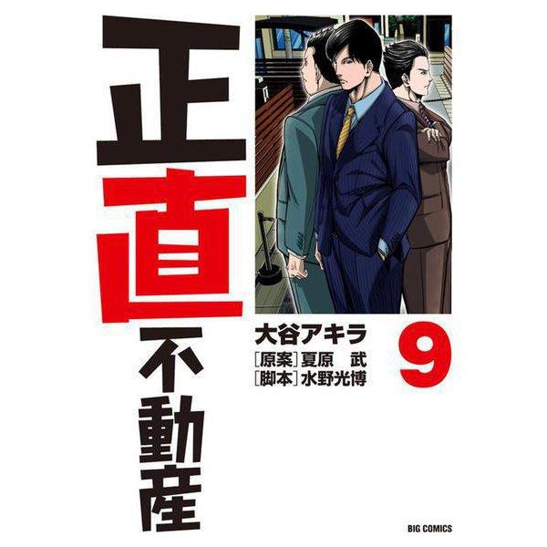 正直不動産<9>(ビッグ コミックス) [コミック]