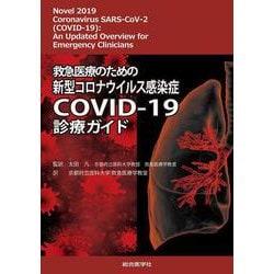 救急医療のための新型コロナウイルス感染症COVID-19診療ガイド [単行本]