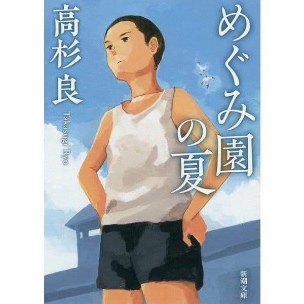 めぐみ園の夏(新潮文庫) [文庫]