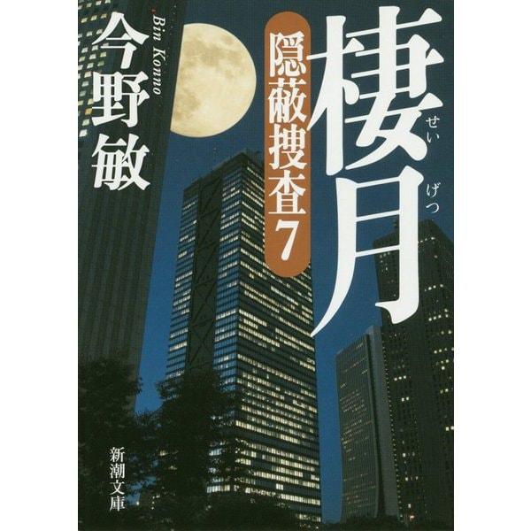棲月―隠蔽捜査〈7〉(新潮文庫) [文庫]