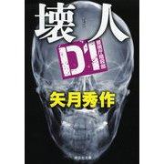 壊人―D1警視庁暗殺部(祥伝社文庫) [文庫]