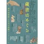 書物学〈18〉蔵書はめぐる―海外図書館の日本古典籍コレクション [単行本]