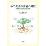 多文化共生保育の挑戦―外国籍保育士の役割と実践 [単行本]