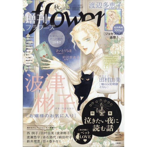 増刊flowers秋号 2020年 08月号 [雑誌]