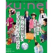 ku:nel (クウネル) 2020年 09月号 [雑誌]