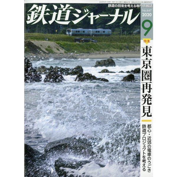 鉄道ジャーナル 2020年 09月号 [雑誌]