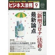 ビジネス法務 2020年 09月号 [雑誌]
