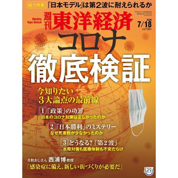 週刊 東洋経済 2020年 7/18号 [雑誌]