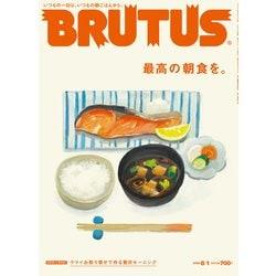 BRUTUS (ブルータス) 2020年 8/1号 [雑誌]