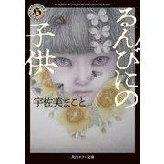 るんびにの子供(角川ホラー文庫) [文庫]