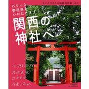 関西の神社へ(エルマガMOOK) [ムックその他]