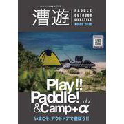 漕遊-SOUYU-No.5 2020-PADDLE SPORTS,OUTDOOR,LIFESTYLE [単行本]