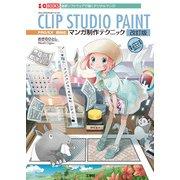 CLIP STUDIO PAINTマンガ制作テクニック 改訂版 (I・O BOOKS) [単行本]