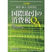 国際取引の消費税QA―輸出・輸入・内外判定 七訂版 [単行本]
