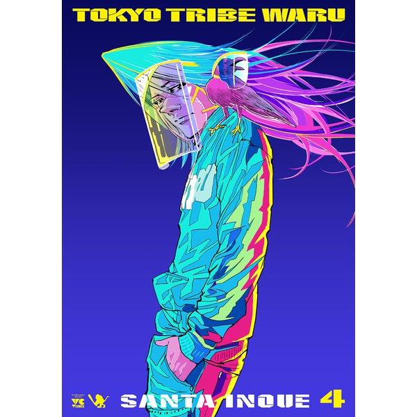 TOKYOTRIBE WARU  4<4>(ヤングチャンピオン・コミックス) [コミック]