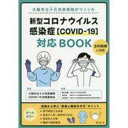大阪市立十三市民病院がつくった新型コロナウイルス感染症(COVID-19)対応BOOK [単行本]