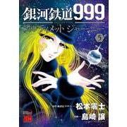 銀河鉄道999ANOTHER STORYアルティメットジャーニー  5<5>(チャンピオンREDコミックス) [コミック]
