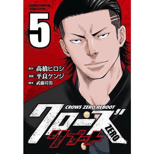 クローズZEROリブート  5<5>(少年チャンピオン・コミックス・エクストラ) [コミック]